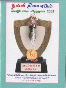 Nalli Award-02