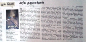 02 --Thayumanaval Review 13.10.13 The Hindu Tamil