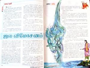 Jalavimochanam Kalki-1