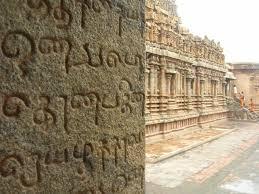 Tamil Ancient Script