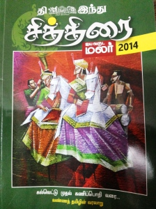 The Hindu Tamil Sithirai Spl Issue Cover