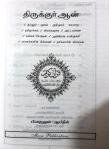 PJ Quran-2