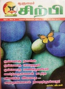 June Alumai Sirpi Cover