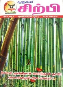 May Alumai Sirpi Cover
