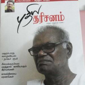 Puthiyadarisanam Attai June 16--30