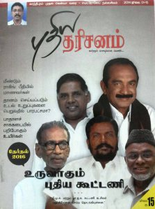 Puthiyadarisanam Coveri July 01--15