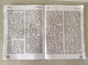 Ambai Essay-2