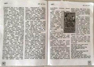 Ambai Essay-3