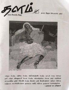 Thalam Cover