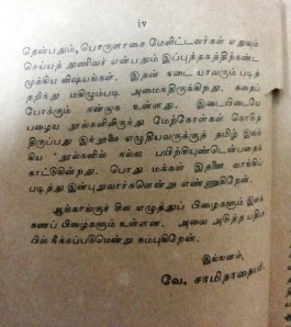 Uvesa Munnurai-2