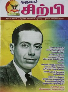 Alumai Sirpi Cover Jan 2015
