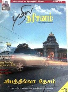 KK JAN 1-15 Cover