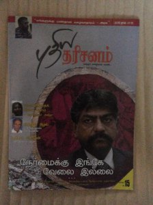 Pudiya Darisanam June 2015 Cover