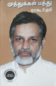 Muthukkal Pathu