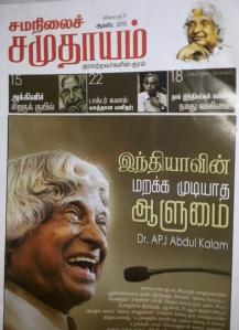 Samanila Cover Aug 2015