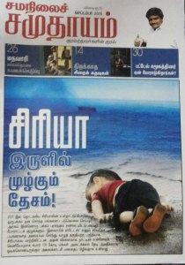 Samanilai Sept 2015 Cover
