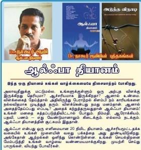 Alpha Ad Tamil