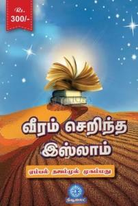 veeram-serintha-islam